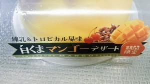 白くまマンゴーデザート