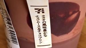 セブン チョコムース&チョコプリン