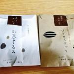 金沢土産・甘納豆かわむらの和三盆くるみとぴーかんナッツ