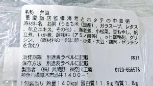 セブン 重慶飯店監修 海老とホタテの中華粥