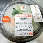 神奈川セブン限定の重慶飯店監修・海老とホタテの中華粥が凄く美味しかった!