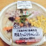 セブンの「ご当地の味!長崎仕立 野菜たっぷりちゃんぽん」を食べてみた